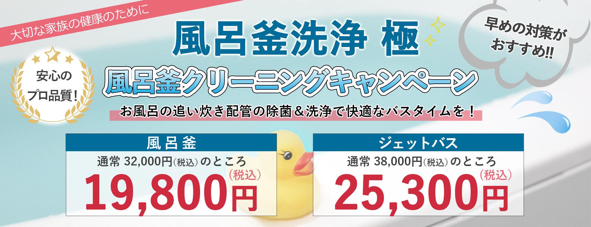 風呂釜キャンペーン